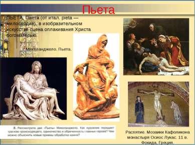 Пьета ПЬЕТА, Пиета (от итал. pieta — милосердие), в изобразительном искусстве...