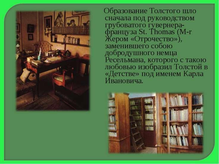 Образование Толстого шло сначала под руководством грубоватого гувернера-франц...