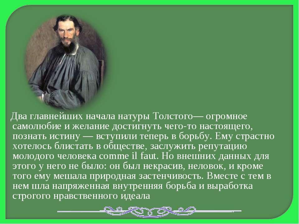 Два главнейших начала натуры Толстого— огромное самолюбие и желание достигнут...