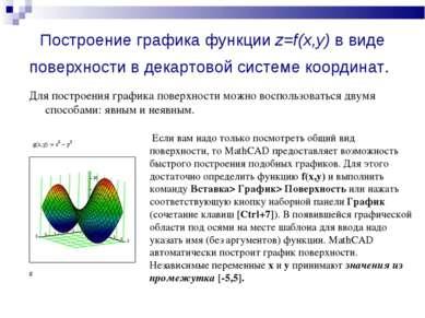 Построение графика функции z=f(x,y) в виде поверхности в декартовой системе к...