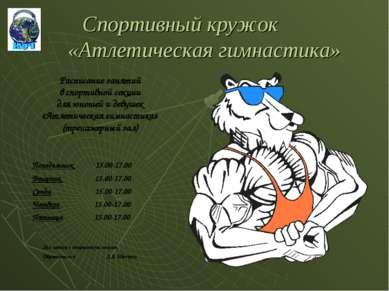 Спортивный кружок «Атлетическая гимнастика»