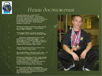 Наши достижения Дмитрий Девяткин -студент КУРТ неоднократный победитель город...