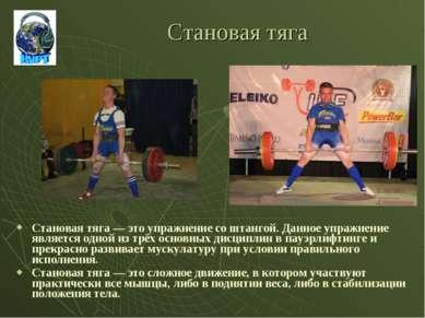 Становая тяга Становая тяга — это упражнение со штангой. Данное упражнение яв...