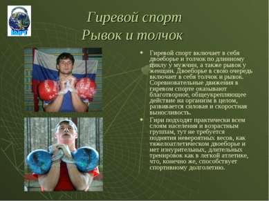 Гиревой спорт Рывок и толчок Гиревой спорт включает в себя двоеборье и толчок...
