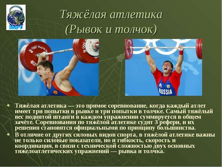 Тяжёлая атлетика (Рывок и толчок) Тяжёлая атлетика — это прямое соревнование,...