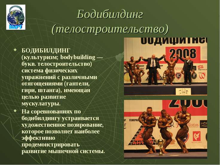 Бодибилдинг (телостроительство) БОДИБИЛДИНГ (культуризм; bodybuilding — букв....