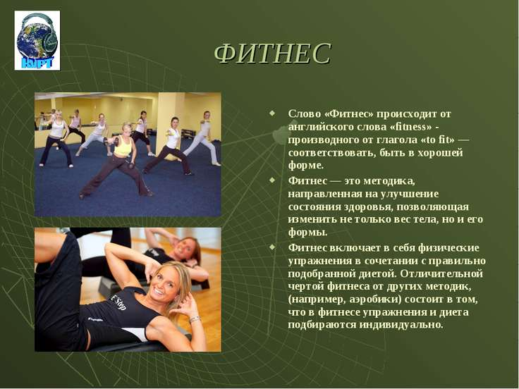Слово «Фитнес» происходит от английского слова «fitness» - производного от гл...