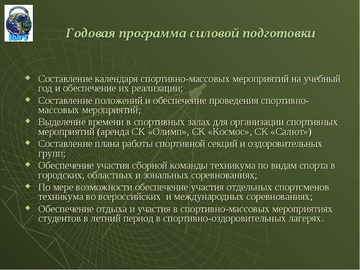 Годовая программа силовой подготовки Составление календаря спортивно-массовых...