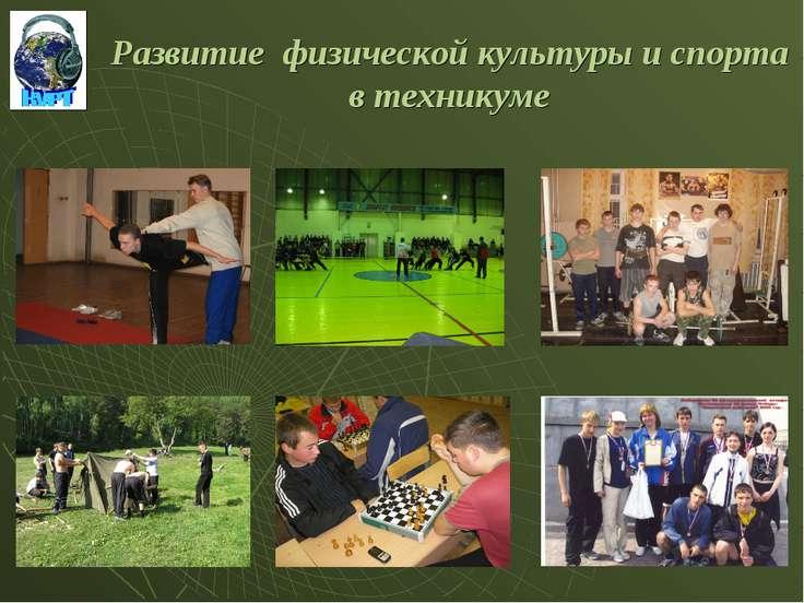 Развитие физической культуры и спорта в техникуме