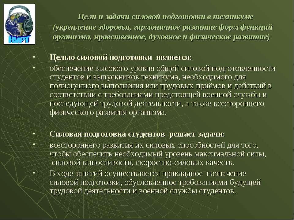 Цели и задачи силовой подготовки в техникуме (укрепление здоровья, гармонично...