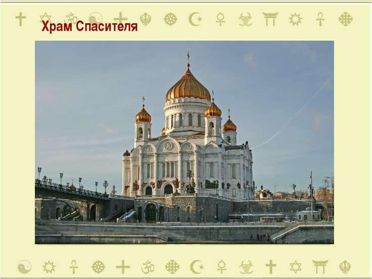 Храм Спасителя