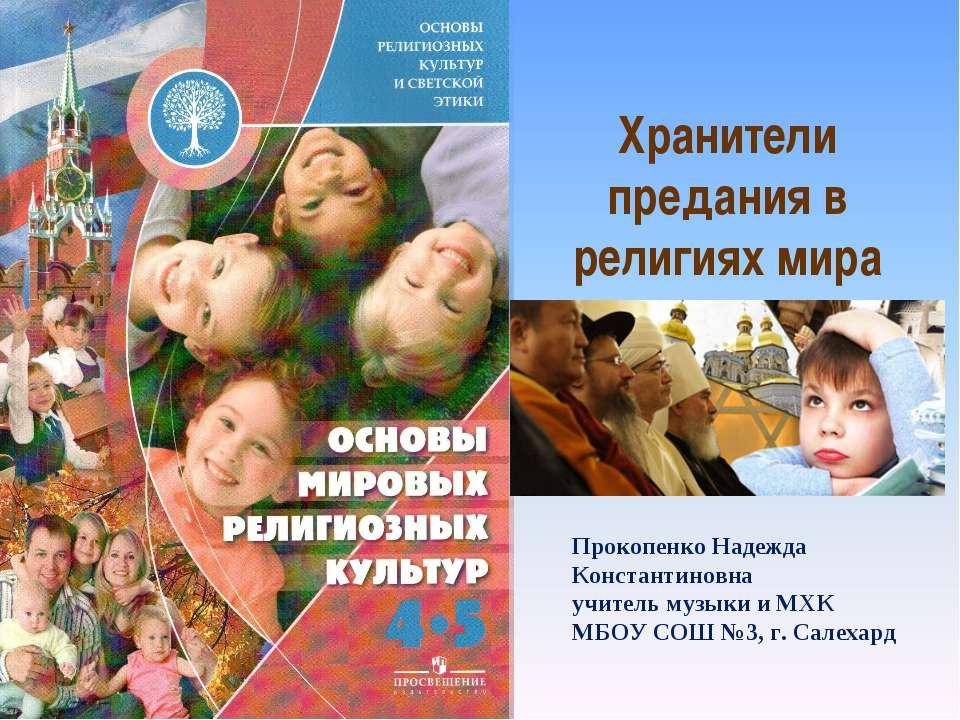 Хранители предания в религиях мира Прокопенко Надежда Константиновна учитель ...