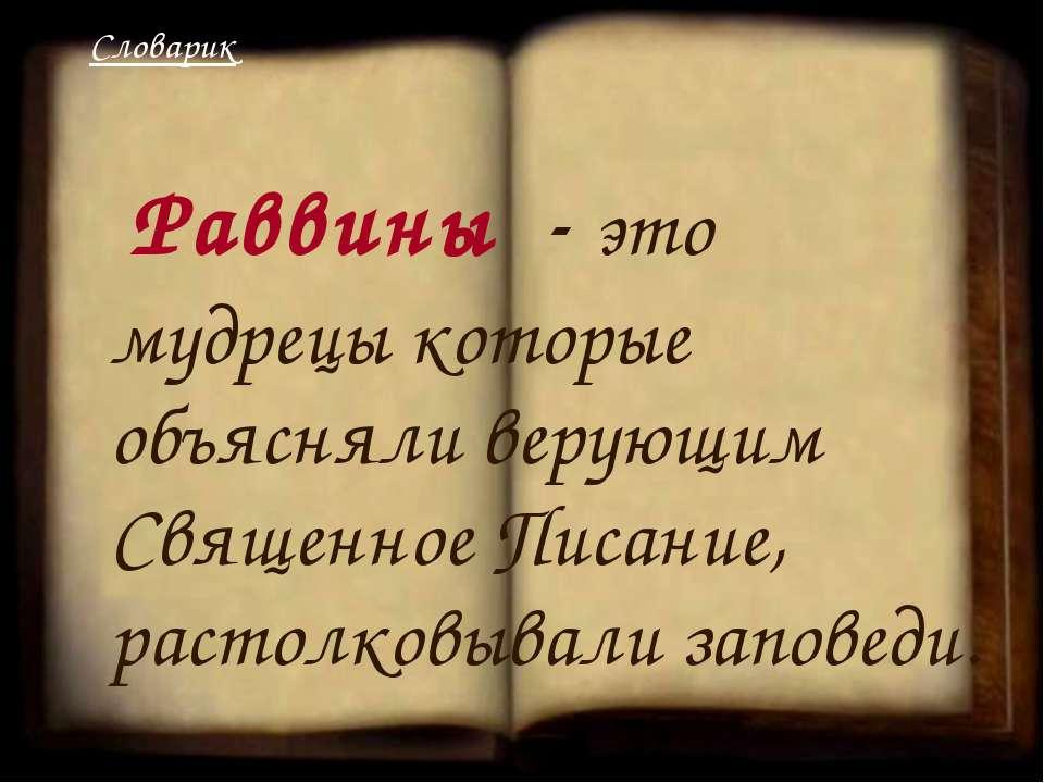 Раввины - это мудрецы которые объясняли верующим Священное Писание, растолко...