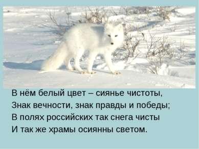 В нём белый цвет – сиянье чистоты, Знак вечности, знак правды и победы; В пол...