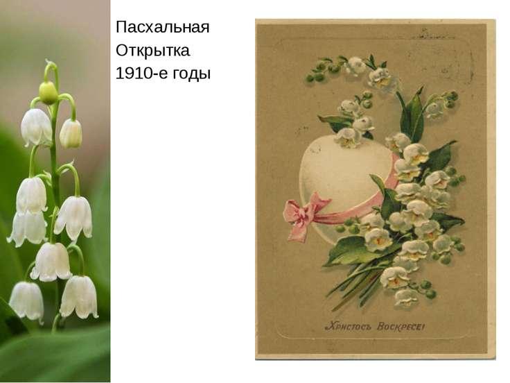 Пасхальная Открытка 1910-е годы