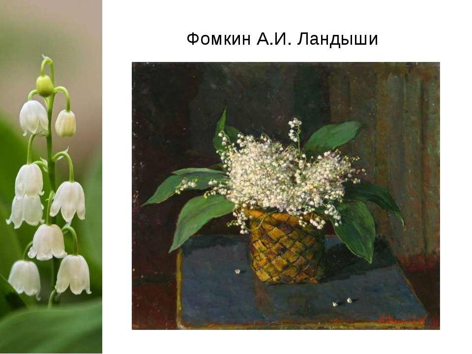 Фомкин А.И. Ландыши