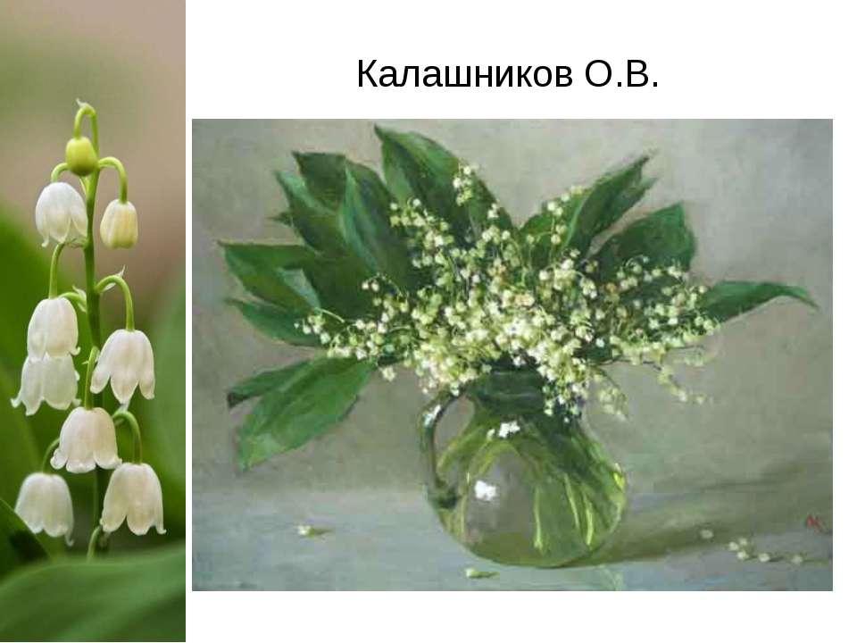 Калашников О.В.