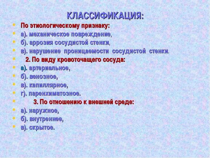 КЛАССИФИКАЦИЯ: По этиологическому признаку: а). механическое повреждение, б)....