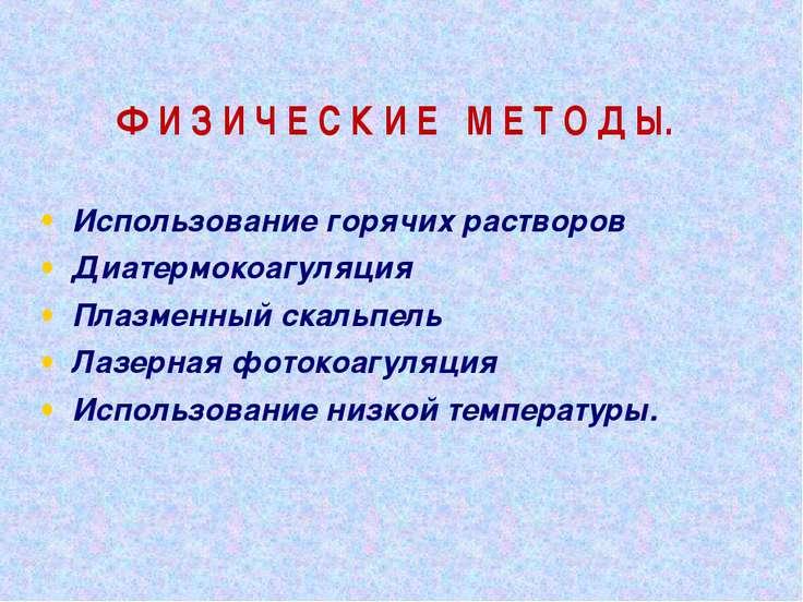 Ф И З И Ч Е С К И Е М Е Т О Д Ы. Использование горячих растворов Диатермокоаг...