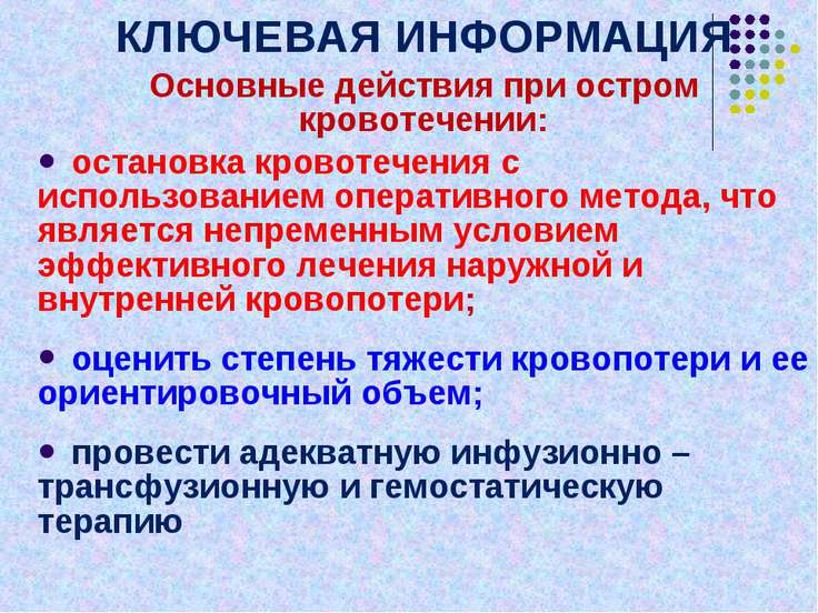 КЛЮЧЕВАЯ ИНФОРМАЦИЯ Основные действия при остром кровотечении: остановка кров...