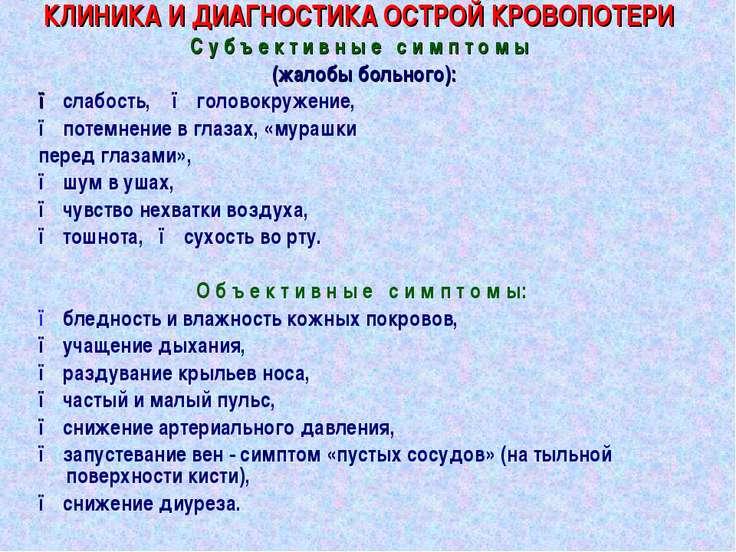 КЛИНИКА И ДИАГНОСТИКА ОСТРОЙ КРОВОПОТЕРИ С у б ъ е к т и в н ы е с и м п т о ...