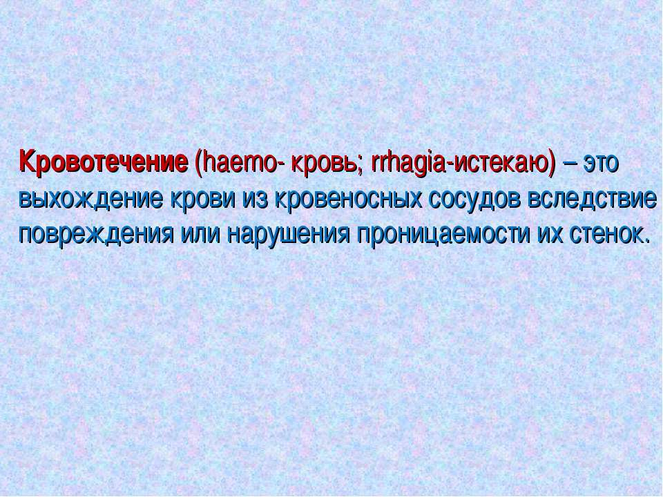 Кровотечение (haemo- кровь; rrhagia-истекаю) – это выхождение крови из кровен...