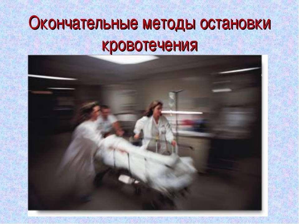 Окончательные методы остановки кровотечения