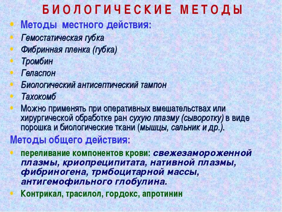 Б И О Л О Г И Ч Е С К И Е М Е Т О Д Ы Методы местного действия: Гемостатическ...