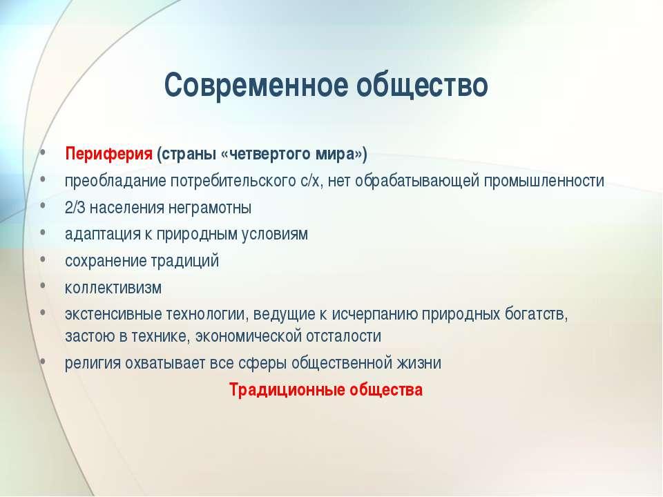 Периферия (страны «четвертого мира») преобладание потребительского с/х, нет о...