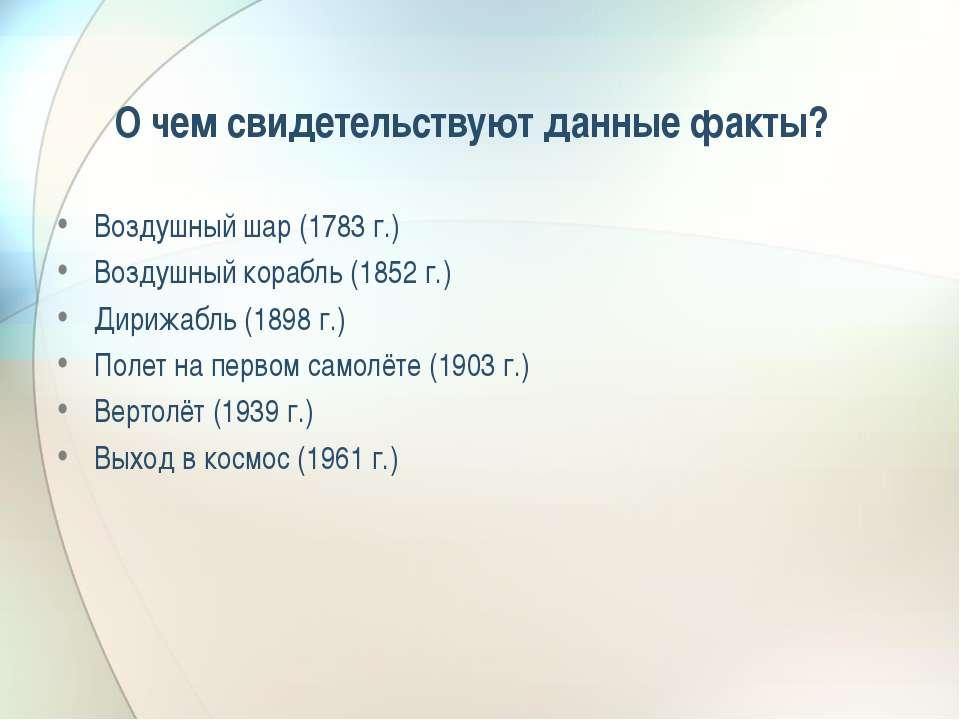 О чем свидетельствуют данные факты? Воздушный шар (1783 г.) Воздушный корабль...