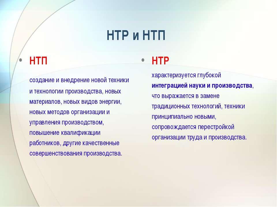 НТР и НТП НТП создание и внедрение новой техники и технологии производства, н...