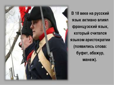 В 18 веке на русский язык активно влиял французский язык, который считался яз...
