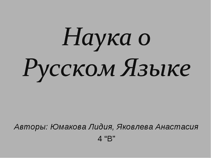 """Авторы: Юмакова Лидия, Яковлева Анастасия 4 """"В"""""""