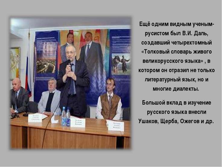 Ещё одним видным ученым-русистом был В.И. Даль, создавший четырехтомный «Толк...