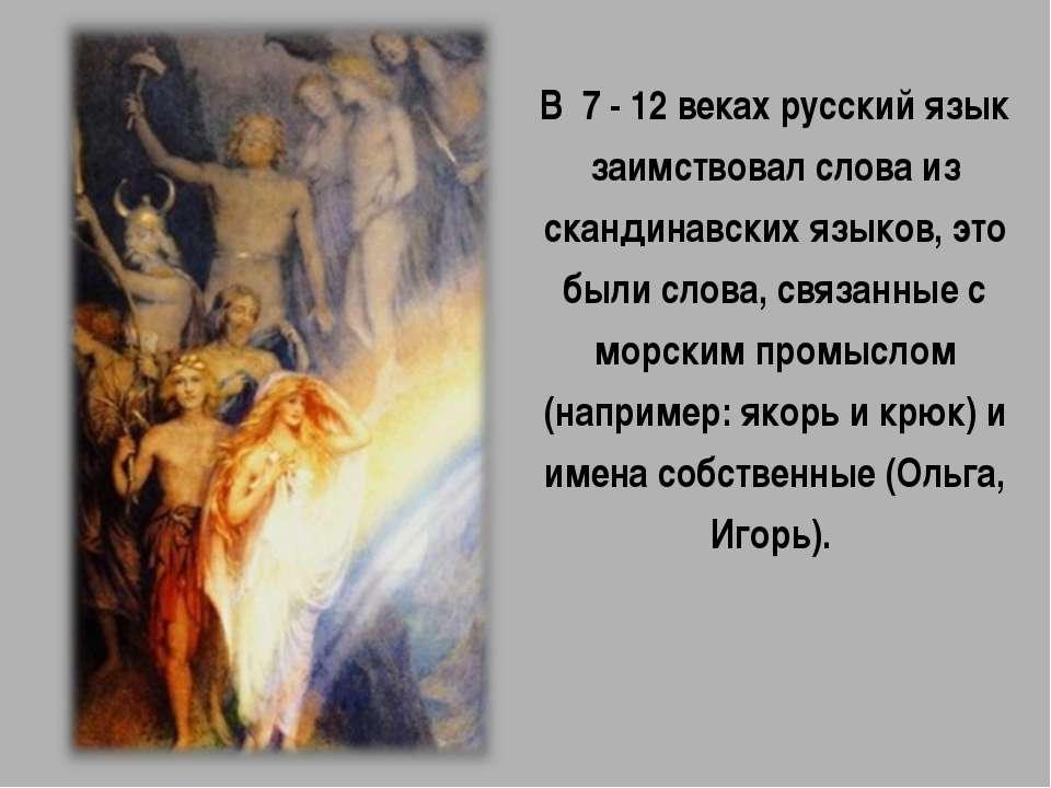 В 7 - 12 веках русский язык заимствовал слова из скандинавских языков, это бы...
