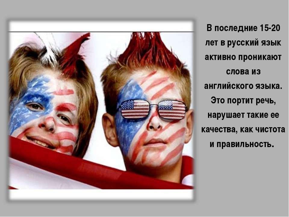 В последние 15-20 лет в русский язык активно проникают слова из английского я...