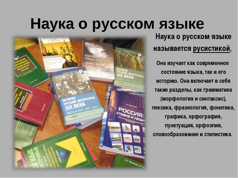 Наука о русском языке Наука о русском языке называется русистикой. Она изучае...