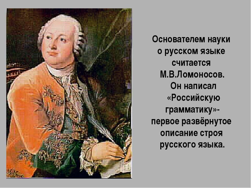 Реферат выдающиеся ученые русисты 6012