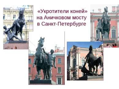 «Укротители коней» на Аничковом мосту в Санкт-Петербурге