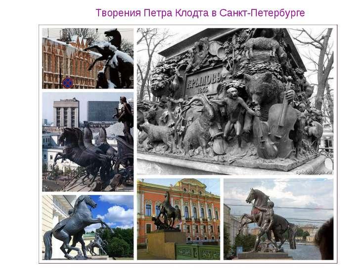 Творения Петра Клодта в Санкт-Петербурге