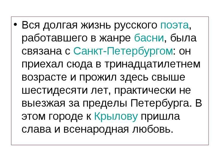 Вся долгая жизнь русского поэта, работавшего в жанре басни, была связана с Са...