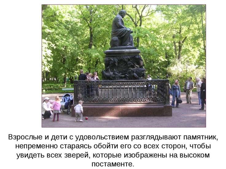 Взрослые и дети с удовольствием разглядывают памятник, непременно стараясь об...