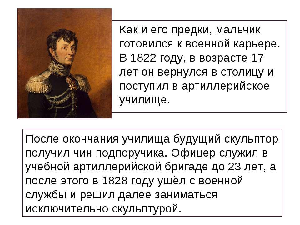 Как и его предки, мальчик готовился к военной карьере. В 1822 году, в возраст...