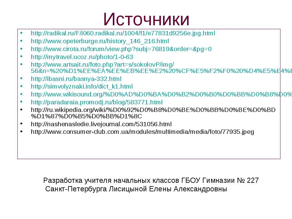 Источники http://radikal.ru/F/i060.radikal.ru/1004/f1/e77831d9256e.jpg.html h...