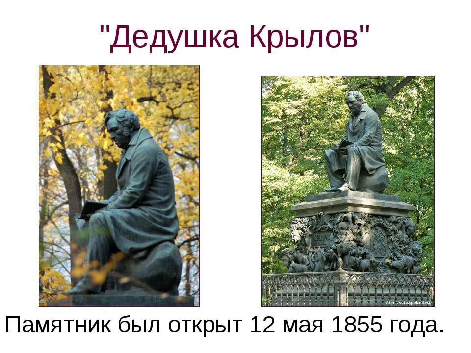 """""""Дедушка Крылов"""" Памятник был открыт 12 мая 1855 года."""