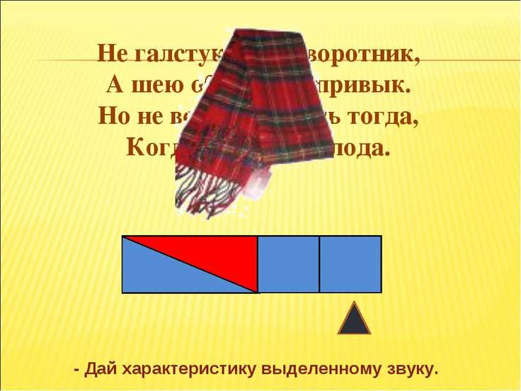 Не галстук он, не воротник, А шею обжимать привык. Но не всегда, а лишь тогда...