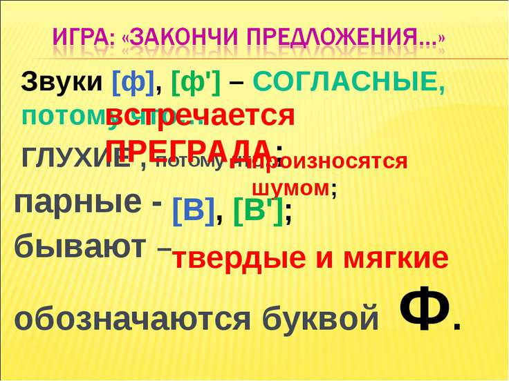 ГЛУХИЕ , потому что… парные - бывают – обозначаются буквой Ф. Звуки [ф], [ф']...