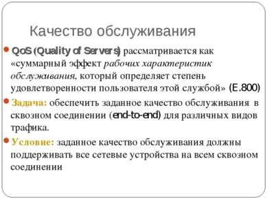 Качество обслуживания QoS (Quality of Servers) рассматривается как «суммарный...