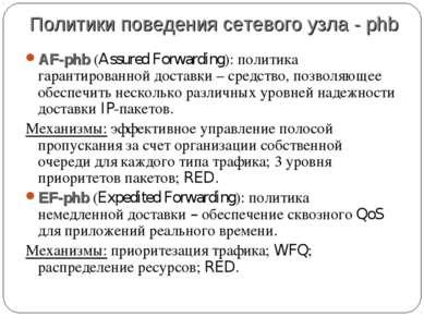 Политики поведения сетевого узла - phb AF-phb (Assured Forwarding): политика ...