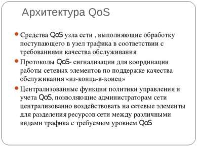 Архитектура QoS Средства QoS узла сети , выполняющие обработку поступающего в...